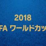 【2018ロシアワールドカップ】ちょっとマニアックな注目選手27人を一挙に紹介!―総集編―