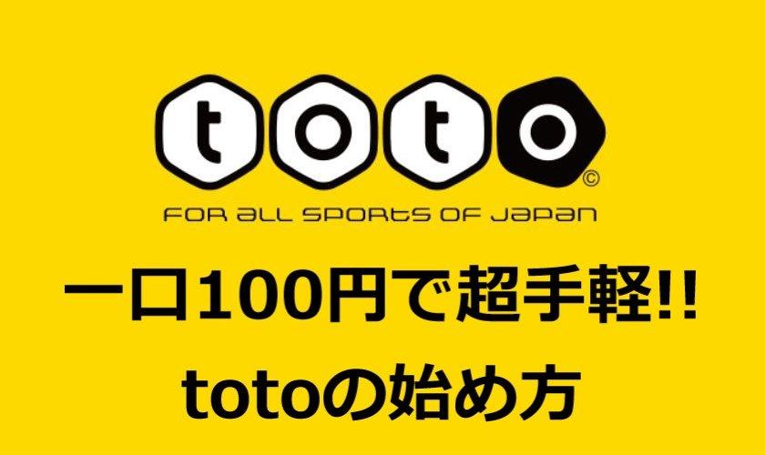 1口100円で超手軽!totoの始め方・お得に買える楽天totoの紹介