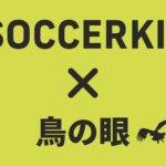 【お知らせ】サッカーキング様にて連載が始まります!