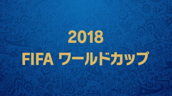 U-NEXTでワールドカップ日本戦を見逃し配信中!
