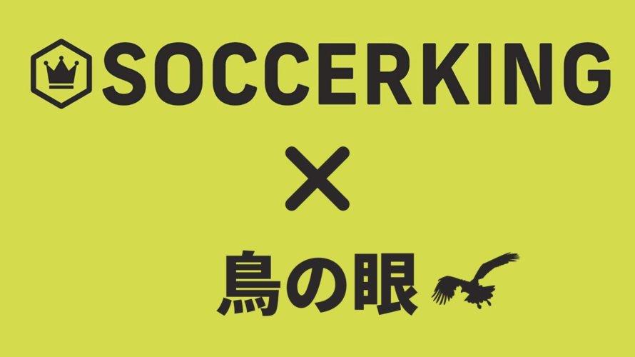 【お知らせ】サッカーキング12月号連載内容とPSG参考動画